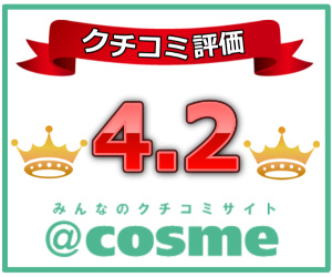 @cosme,クチコミ評価,4.2