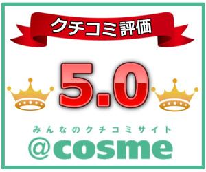 アユーラ,モイスチャライジングプライマー,コンビネーション,ドライ,@cosme,評価5.0