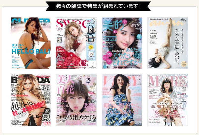 グラニティアップローチ,シーオーメディカル,湘南美容外科,掲載された雑誌