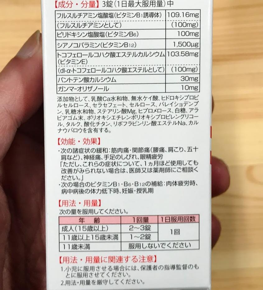 リョウシンJV錠,ひざ,腰,関節痛,医薬品,パッケージの裏面