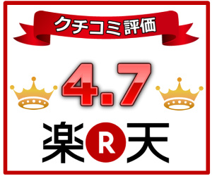 仙台勝山館,mctオイル,楽天口コミ,4.7評価