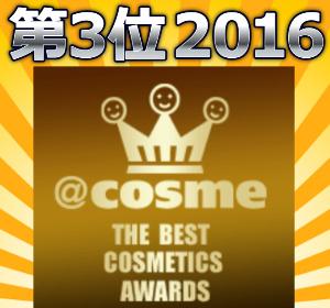 デザインジニエ,ジニエブラ,ダイレクトテレショップ,@cosmeバスとアワード2016第三位