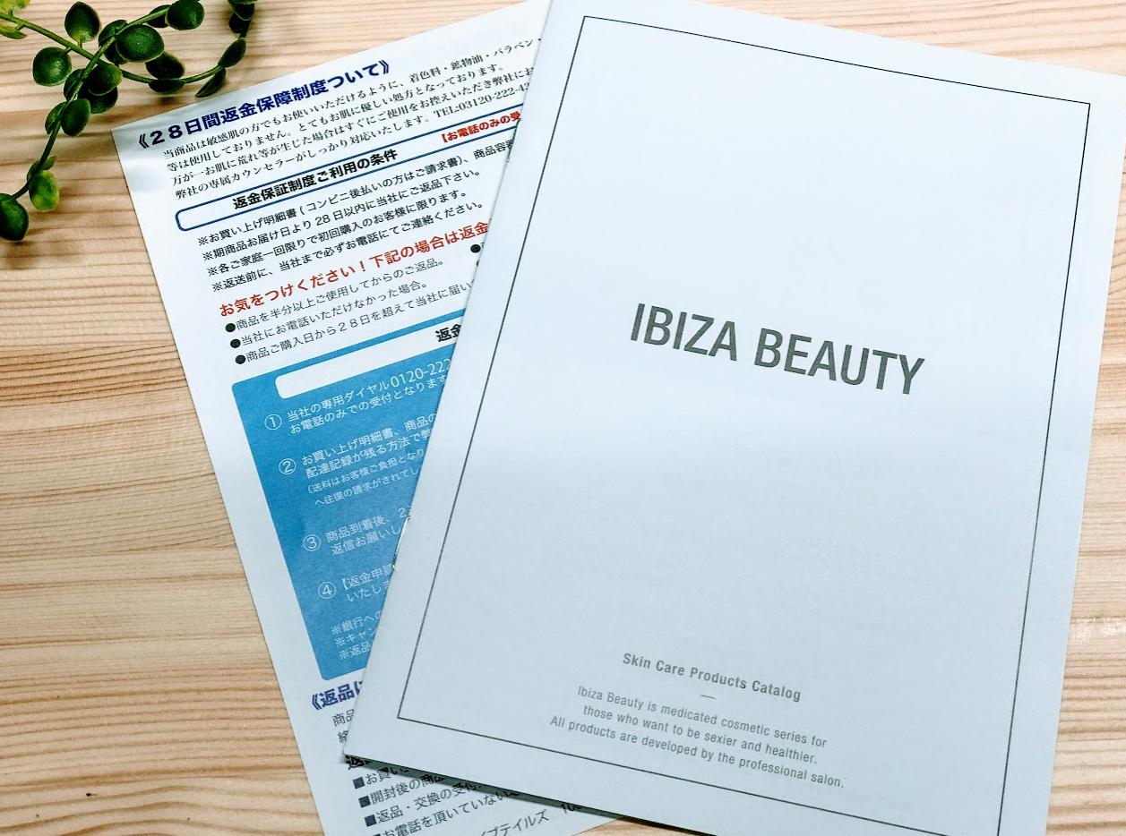イビサクリーム,Ibiza,デリケートゾーン,黒ずみ,アソコ,同梱物