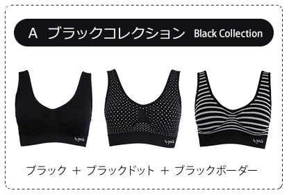 デザインジニエ,ジニエブラ,ダイレクトテレショップ,ブラックコレクション3タイプ