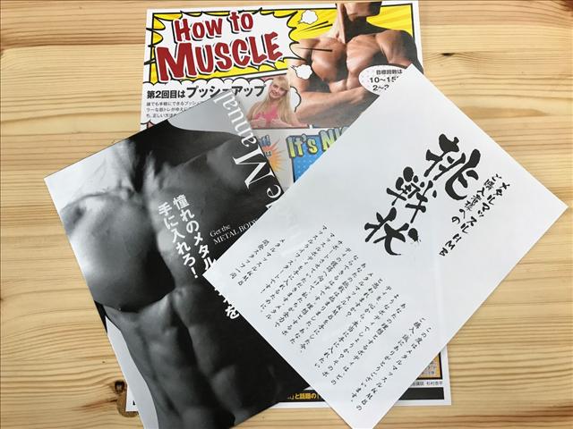 メタルマッスルHMB,筋肉増強,筋力アップ,サプリメント,口コミ,レビュー,同梱物