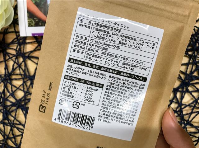 MCTコーヒーダイエット,MCTオイル,中鎖脂肪酸,ケトン体,パッケージ裏面