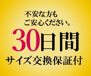 グラマーシェイププレミアム,30日間,サイズ交換保証