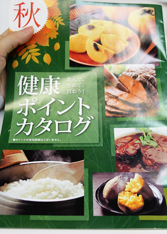 青汁三昧M-1,シールド乳酸菌,M-1,大麦若葉,ゴーヤー,ケール,健康ポイントカタログ