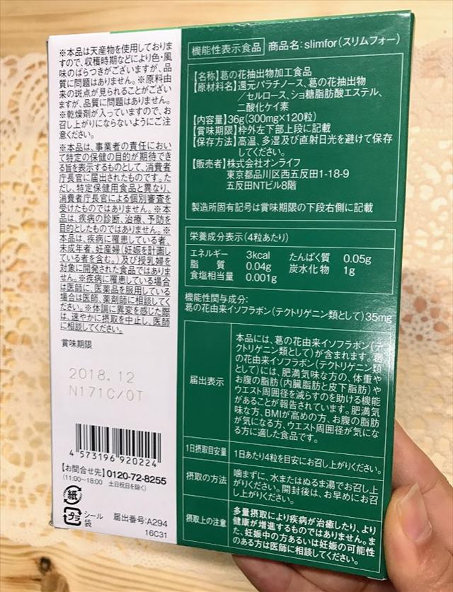スリムフォー,機能性表示食品,葛の花由来イソフラボン,パッケージ裏面