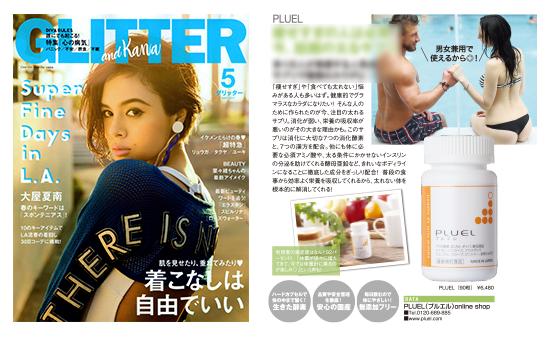 プルエル,太るサプリ,カロリー,GLITTER5月号表紙