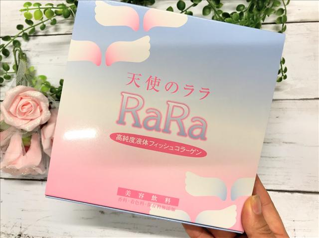 天使のララのパッケージ写真