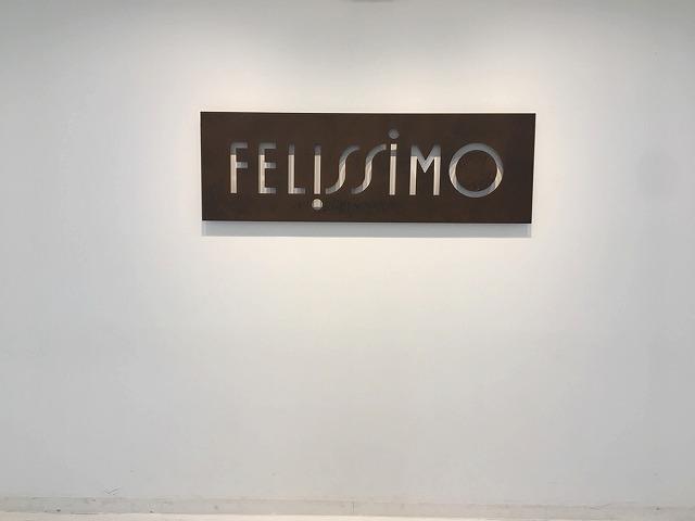 いまさら聞けない「フェリシモの通販」そこが知りたいを解説